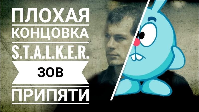 СТАЛКЕР Смешарики - не прикол - плохая концовка Зов Припяти