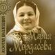 Мария Мордасова - Веселуха (Черняновские страдания)