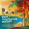 14 - 15.09 ||| Фестываль фольк-музыкі «Rajok»