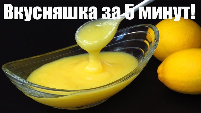 ЛИМОННОЕ НАСЛАЖДЕНИЕ к чаю за 5 минут Лимонный заварной крем Лимонный курд Люда Изи Кук Десерты