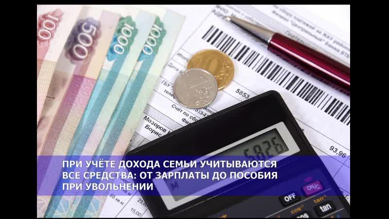 Субсидия на оплату ЖКУ: условия для получения