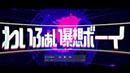 わいふぁい暴想ボーイ- れるりり feat 鏡音レン Fukase / Wi-Fi Imagination Wild Boy - rerulili feat LEN VOCALOID Fukase