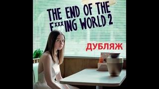Конец ***го мира: Сезон 2 | Дублированный трейлер