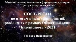 Пост-релиз по итогам цикла мероприятий Библионочь-2021 ГО Верх-Нейвинский