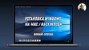 Как установить Windows на Mac Hackintosh в качестве второй ОС без BootCamp Dual Boot Win macOS