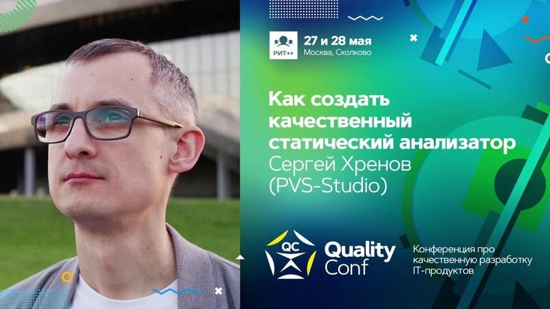 Как создать качественный статический анализатор Сергей Хренов (PVS-Studio)