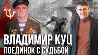 Владимир Куц и Михаил Федоренко - День победы 2020 и 75 лет великой победы