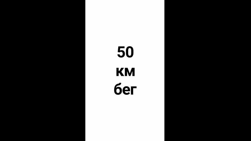 бег 50км