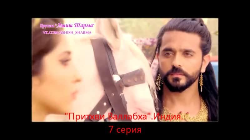 7 Ашиш Шарма и Сонарика Бхадория в сериале Притхви Валлабха Индия 7 серия