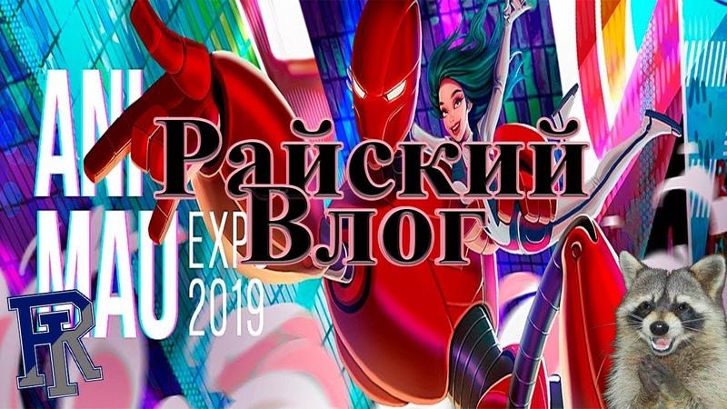 Animau Expo 2019 Райский Влог feat Хитрый Енот