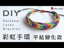 DIY 彩虹手環 平結變化款3 Rainbow Bracelet Lucky Bracelet Square Knot 幸運繩 ブレスレット 組紐 結繩 팔찌 20013