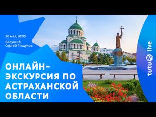Онлайн-экскурсия по Астраханской области || Туту Live # 115
