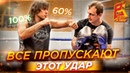 Все пропускают этот удар / Техника удара дуплетом в боксе / Эльмар Гусейнов