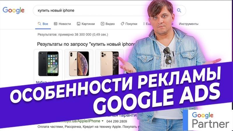 Google Ads особенности рекламы на поиске | Контекстная реклама Гугл | Гугл Адс