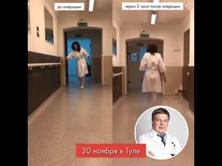 Вертебролог Борис Сычеников в Туле 30 ноября