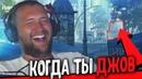 КОГДА ТЫ ДЖОВ / НАРЕЗКА ДЕЗЕРТОД