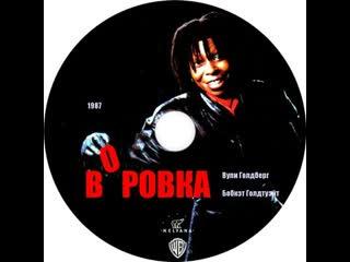 Воровка 1987 ( Burglar ) реж.Х.Уилсон, пер.А.Михалева