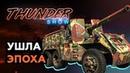 Thunder Show: Ушла эпоха