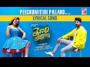 Peechumittai Pillaro - Lyrical Song from Tenali Ramakrishna BABL - Sundeep Kishan, Hansika