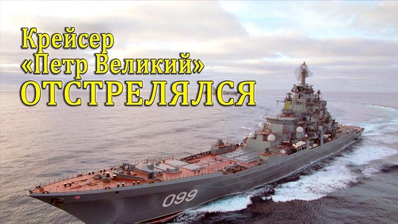 Крейсер Петр Великий отработал пуск ракетами Гранит 1