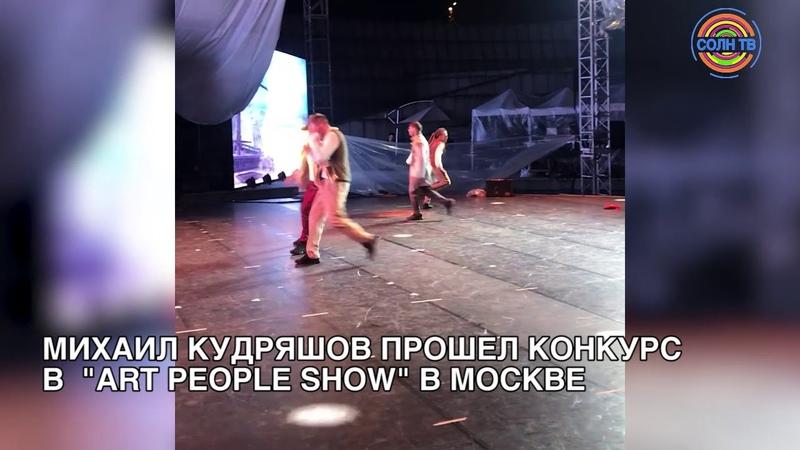 Русские в Китае: дневник Миши Кудряшова. Серия 5