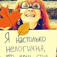 Котикова Ольга