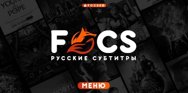 FOCS | Русские субтитры | ВКонтакте
