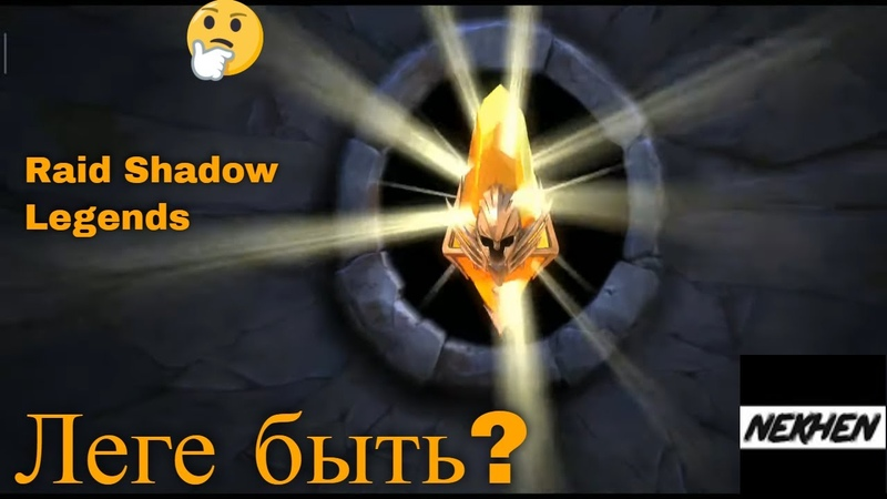 Raid Shadow Legends. Открытие осколков:16 древних, 1 темный и 1 сакральный осколок. Леге быть?
