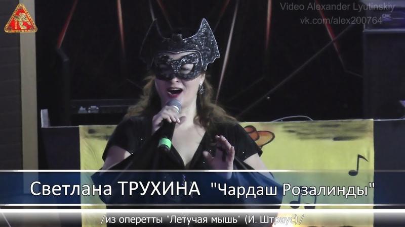Светлана ТРУХИНА - Чардаш Розалинды