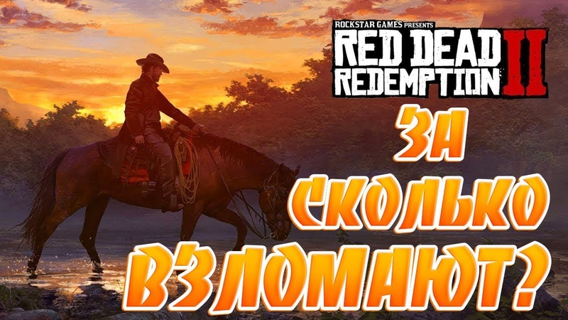 Быстро ли Взломают Red Dead Redemption 2 без Denuvo?Куда пропали CPY?