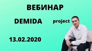 ВЕБИНАР DEMIDA project