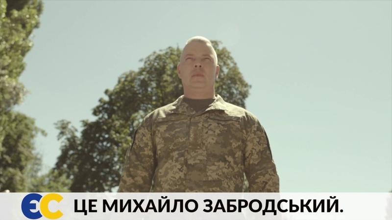 Ми заплатили високу ціну за українську незалежність і нам є що зараз захищати М Забродський