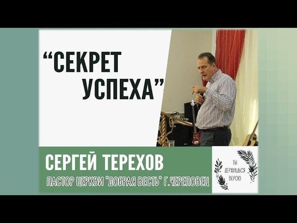 Секрет успеха Терехов Сергей 14 09 19 г