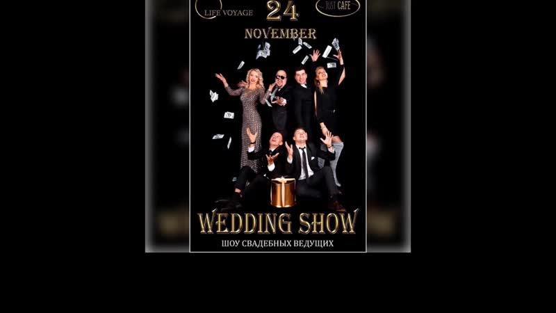 Wedding_Show_2019_HD 720p.mp4