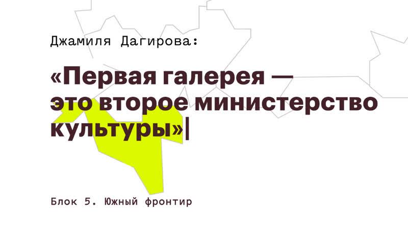 Махачкала, экспертный взгляд – Джамиля Дагирова