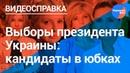 Кто они: женщины-кандидаты в президенты Украины