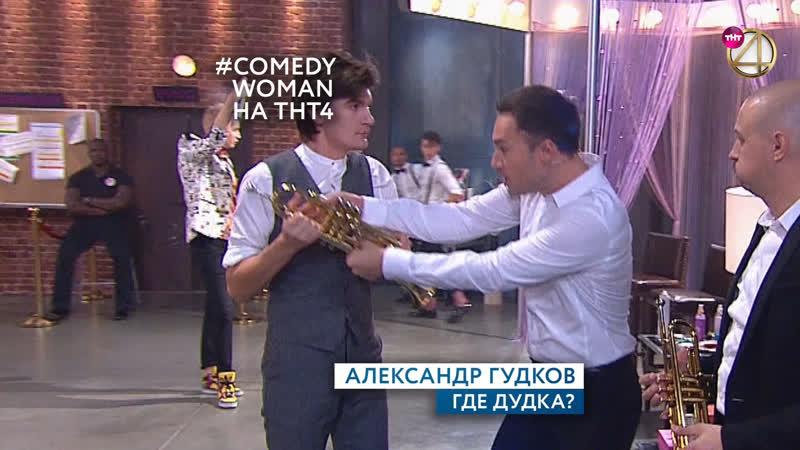 Comedy Woman на ТНТ4!