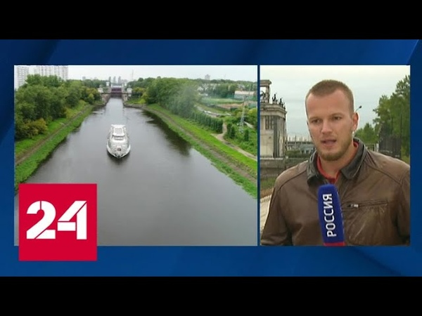 Семь месяцев ремонта: стартовала навигация по Каналу имени Москвы - Россия 24