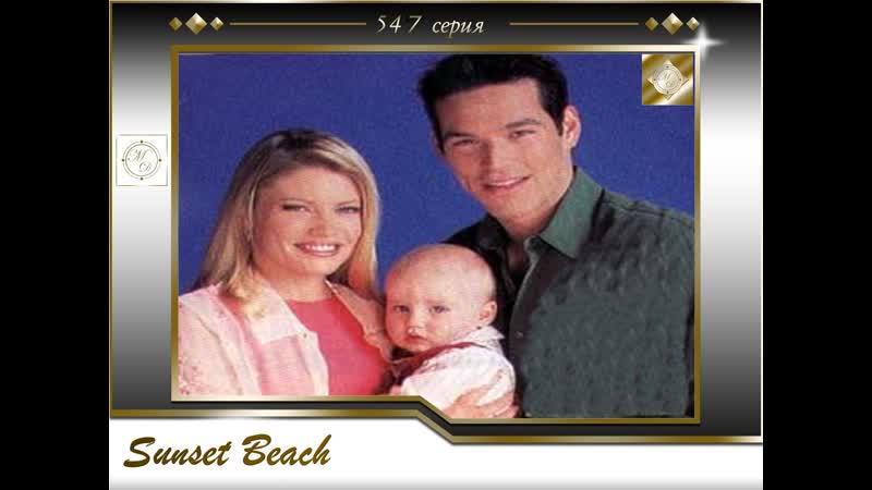 Sunset Beach 547 Любовь и тайны Сансет Бич 547 серия
