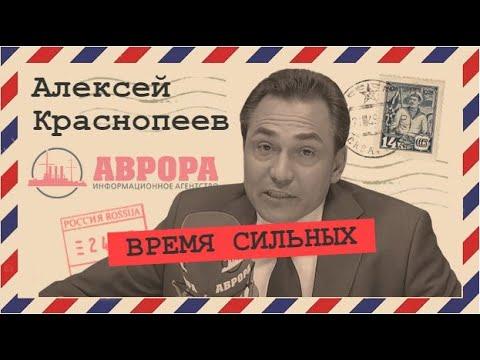 Информационная контузия Алексей Краснопеев