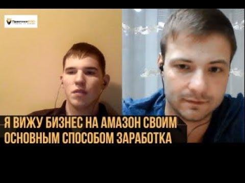 Максим Мишакин: Я вижу бизнес на Амазон своим основным способом заработка