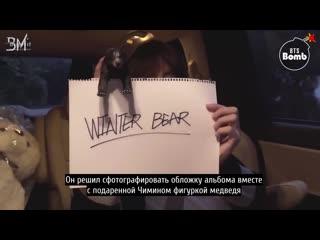 [rus sub][bangtan bomb] 'winter bear' cover shooting behind