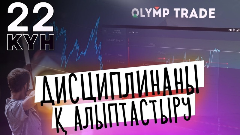 22 күн Олимп Трэйд платформасында сауда жасау Бинарный опцион