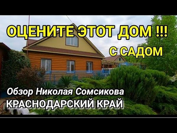 ХОРОШИЙ ДОМ С БОЛЬШИМ САДОМ и он ПРОДАЕТСЯ Обзор Недвижимости от Николая Сомсикова
