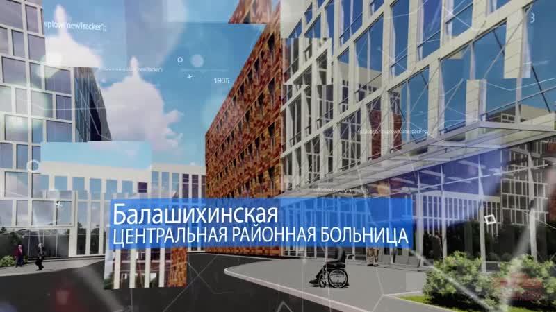 Строительство многопрофильной клиники «Балашихинская центральная районная больница» в мкр. Ольгино г.о. Балашиха