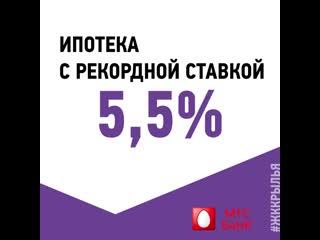 Ипотека с рекордной ставкой - 5,5% годовых!