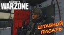 Call of Duty: Warzone. Соло режим. Штабной писарь взял ТОП 1. Битва за дамбу.