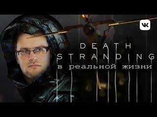 Death stranding в реальной жизни