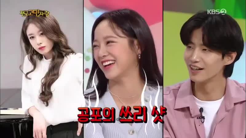 Hello Counselor Song Jae Rim Sejeong Jiyeon