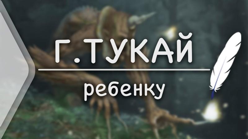 Г.Тукай - Ребёнку(Стих и Я)